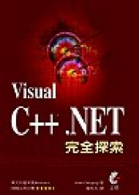 Visual C++ .NET 完全探索
