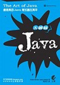 大師談Java - The art of Java