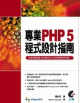 專業PHP 5程式設計指南 (The PHP Anthology)