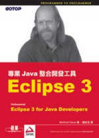 專業Java整合開發工具--Eclipse 3(Professional Eclipse 3 for Java Developers)