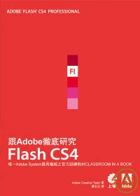 跟Adobe徹底研究Flash CS4 (ADOBE Flash CS4 CLASSROOM IN A BOOK)