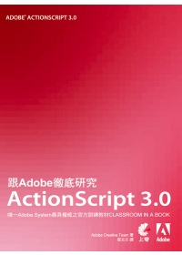跟Adobe徹底研究ActionScript 3.0 (ActionScript 3.0 for ADOBE Flash CS4 Professional CLASSROOM IN A BOOK)