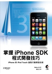 掌握iPhone SDK程式開發技巧:iPhone與iPod Touch的進階行動開發技術 (iPhone SDK 3 Programming - Advanced Mobile Development for Apple iPhone and iPod touch)