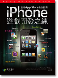 iPhone遊戲開發之練:前進App Store最強指南 (Beginning iPhone Games Development )
