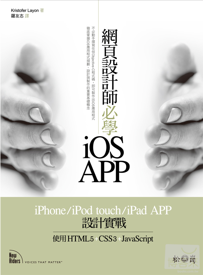 網頁設計師必學iOS-APP iPhone/iPod touch/iPad APP設計實戰:使用HTML5+CSS3+JavaScript (The Web Designer's Guide to iOS Apps: Create iPhone, iPod Touch, and iPad Apps with Web Standards: HTML5, CSS3, and JavaScript)